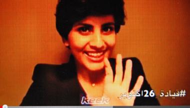man Alnafjan lance un appel, aux femmes saoudiennes, à braver l'interdiction de conduire (Photo d'écran DR)